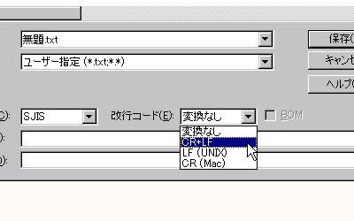 改行コードは「CR+LF」