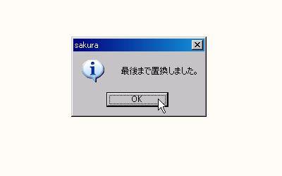 「OK」ボタンをクリック