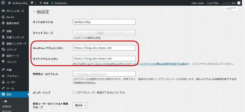 httpをhttpsに編集して「変更を保存」をクリック