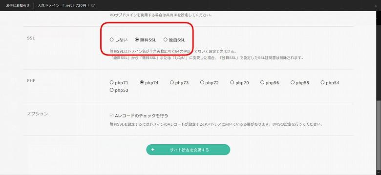 SSLの中から「無料SSL」を選択し「サイト設定を変更するをクリック