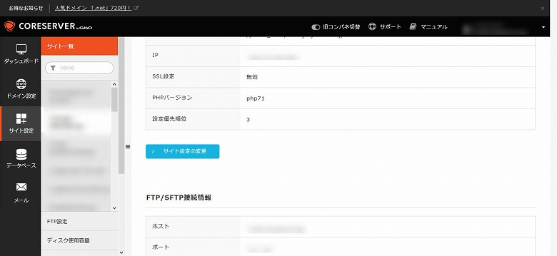 一覧からhttps化するサイトを選択し「サイト設定の変更」をクリック