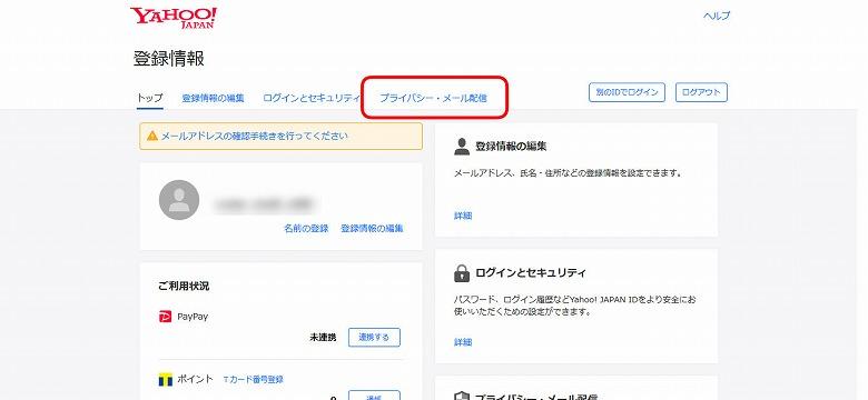 Yahoo! JAPAN ID 登録情報