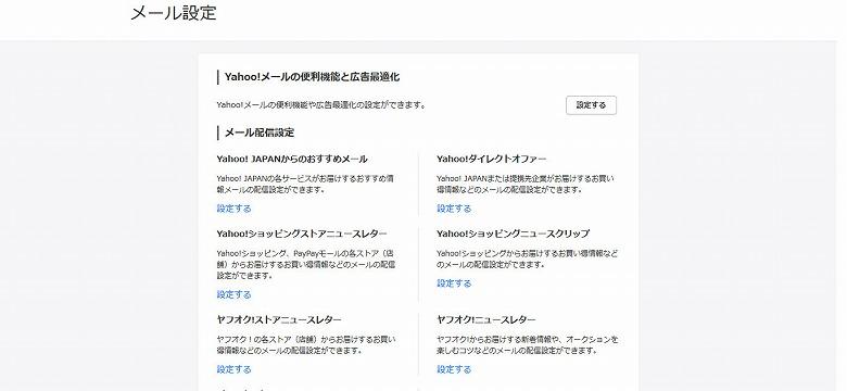 メール設定: Yahoo! JAPANからのおすすめメール