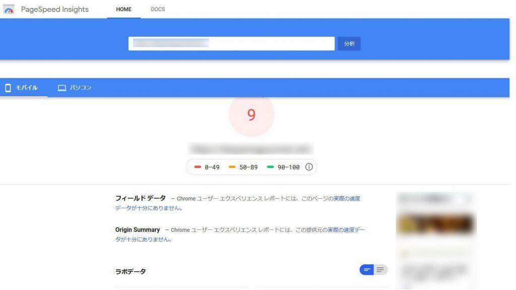 賢威8のワードプレスサイトをPageSpeed Insightsで解析・改善によりモバイルが9から56に!