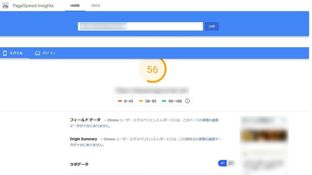 賢威8のワードプレスサイトをPageSpeed Insightsで解析・改善によりモバイルが9から56に!の結果