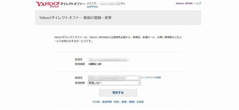 Yahoo!ダイレクトオファー 配信の登録・変更