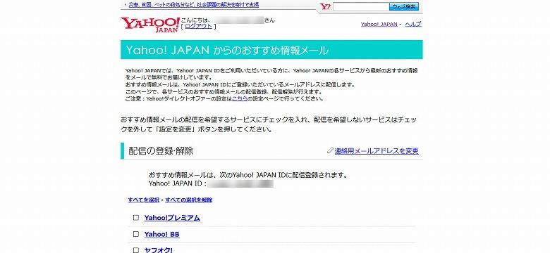 Yahoo! JAPANからのおすすめメール