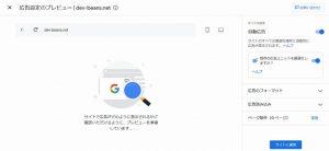 自動広告は補助的に使う!賢威8でGoogleアドセンス広告の配置を考える