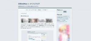 忍者AdMaxの広告を「さくらのブログ」用に最適化してみました