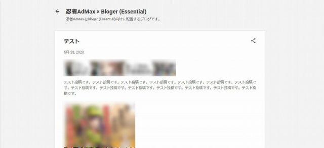 忍者AdMaxの広告を「Google Blogger」用に最適化してみました