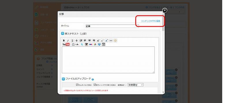 「デザイン > PC > コンテンツ」の「記事」をクリック、「コンテンツHTML編集」をクリック