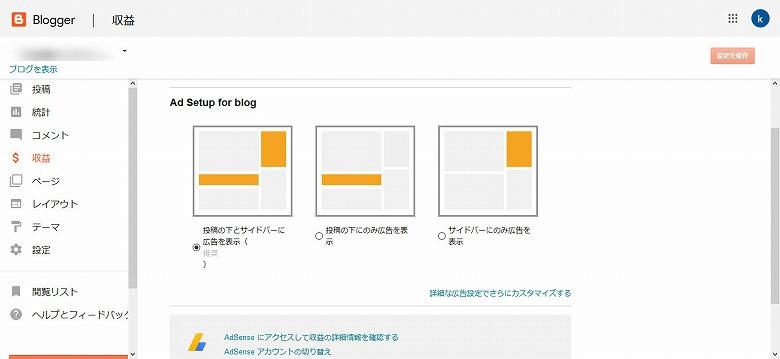 Blogger: AdSense 広告表示