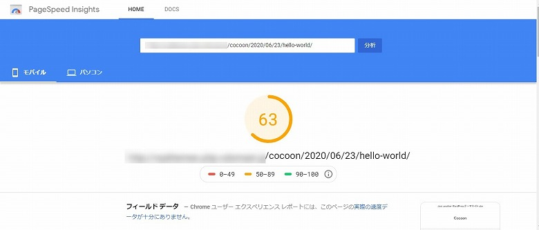 Cocoon PageSpeed Insightsのスコア