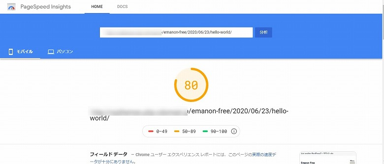 Emanon Free PageSpeed Insightsのスコア