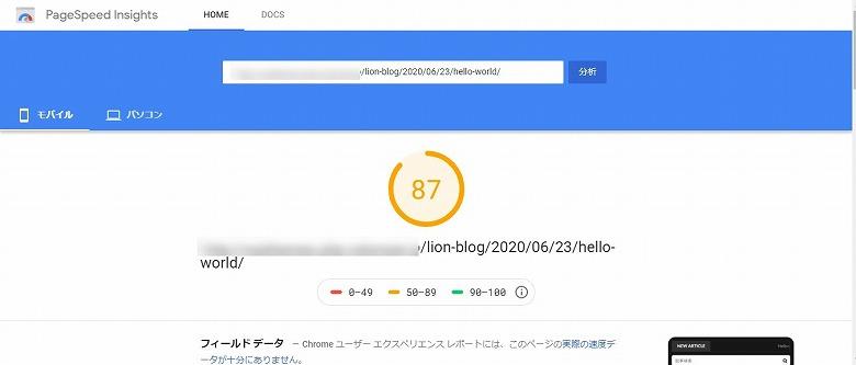 LION BLOG PageSpeed Insightsのスコア