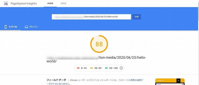 LION MEDIA PageSpeed Insightsのスコア