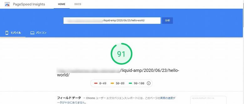 LIQUID AMP PageSpeed Insightsのスコア