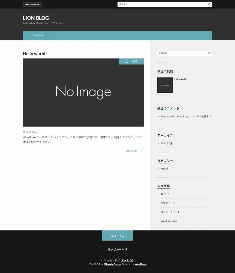LION BLOG トップページのスクリーンショット