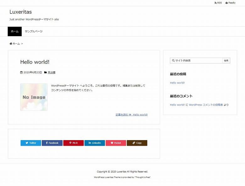 Luxeritas トップページのスクリーンショット