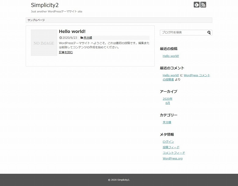 Simplicity2 トップページのスクリーンショット