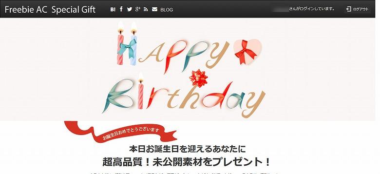 【写真AC】お誕生日おめでとうございます!