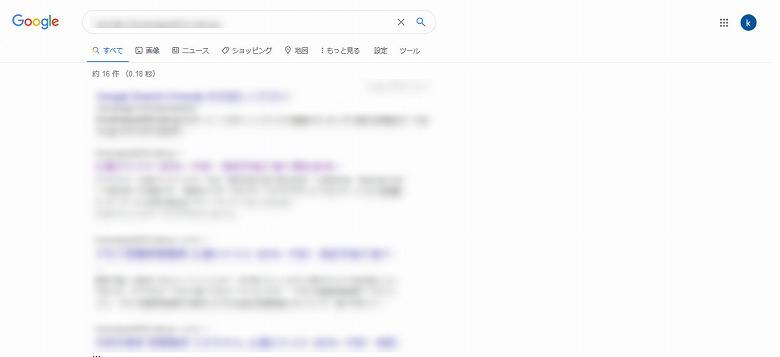 グーグルにインデックスされているのは16件