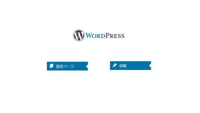ワードプレスサイトで同ドメイン内の固定ページを投稿へ移転する