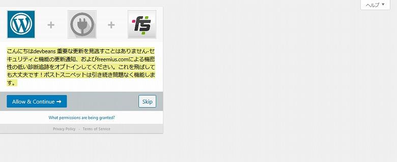 freemius.comに登録?されるようなのでこれはスキップ