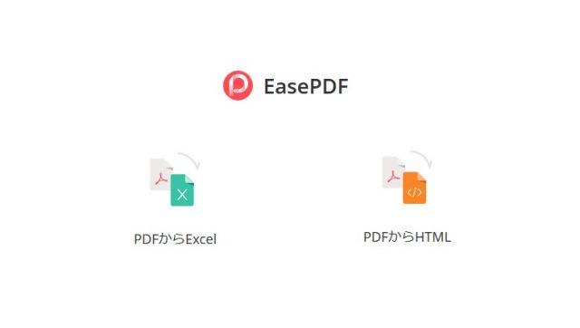 PDFの表をエクセルやCSV、HTMLのテーブルに変換したい!