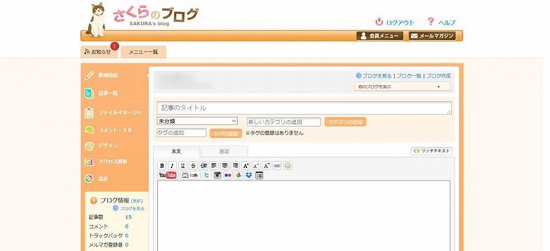 「さくらのブログ」の管理画面