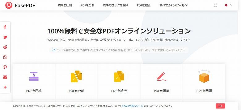 EasePDFオンラインPDF Converter &エディター| 100%無料