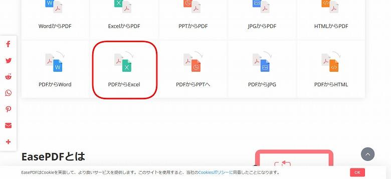 「PDFからExcel」というアイコンが見つかるので、それをクリック