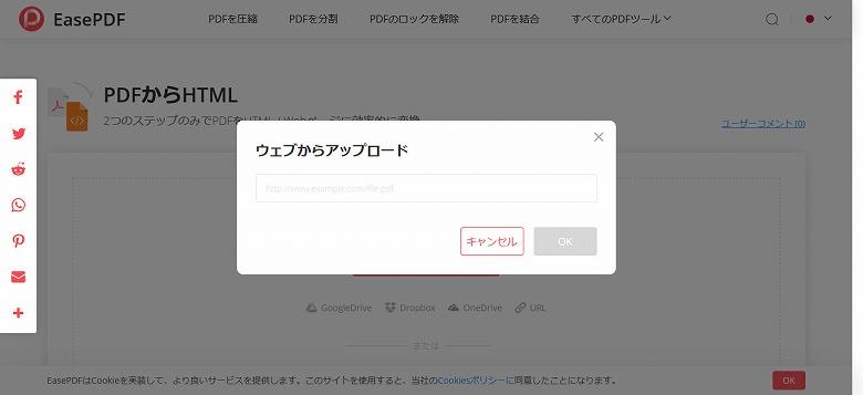 URLをクリックするとウェブ上のPDFを指定してアップロード