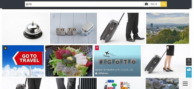 写真ACの検索窓で「go to」で検索