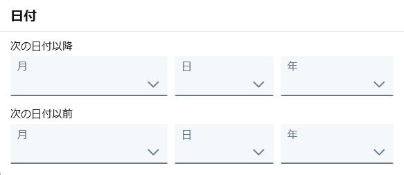 ツイッターの「高度な検索」という機能の「日付」を利用する