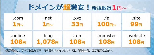 Xserverドメインドメインが超激安!新規取得1円~