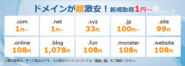 ドメイン価格一覧|【国内最安】.com/.netドメイン取得が1円(税込)から|Xserverドメイン(旧エックスドメイン)