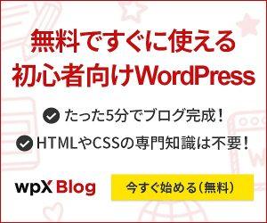 wpXブログはワードプレス初心者&利用範囲を広げていきたい方におすすめ