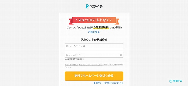 「無料でホームページをはじめる」をクリック