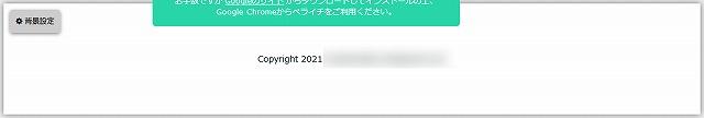 初期設定ではフッターに登録したメールアドレスが記載