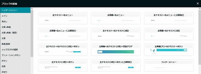 追加するブロックを選択する画面